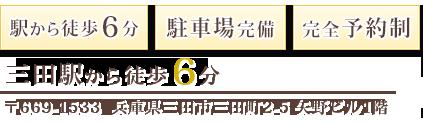 完全予約制・駅から徒歩6分・駐車場完備、〒669-1533  兵庫県三田市三田町2-5 矢野ビル1階