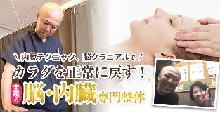 ヒットボディコンディション宝塚
